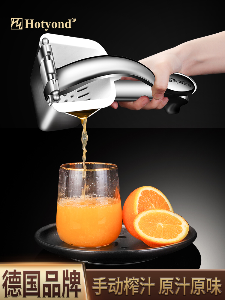 Germany Houyang 304 stainless steel manual juicing artifact lemon clip orange juice Watermelon fruit juicer multi-function