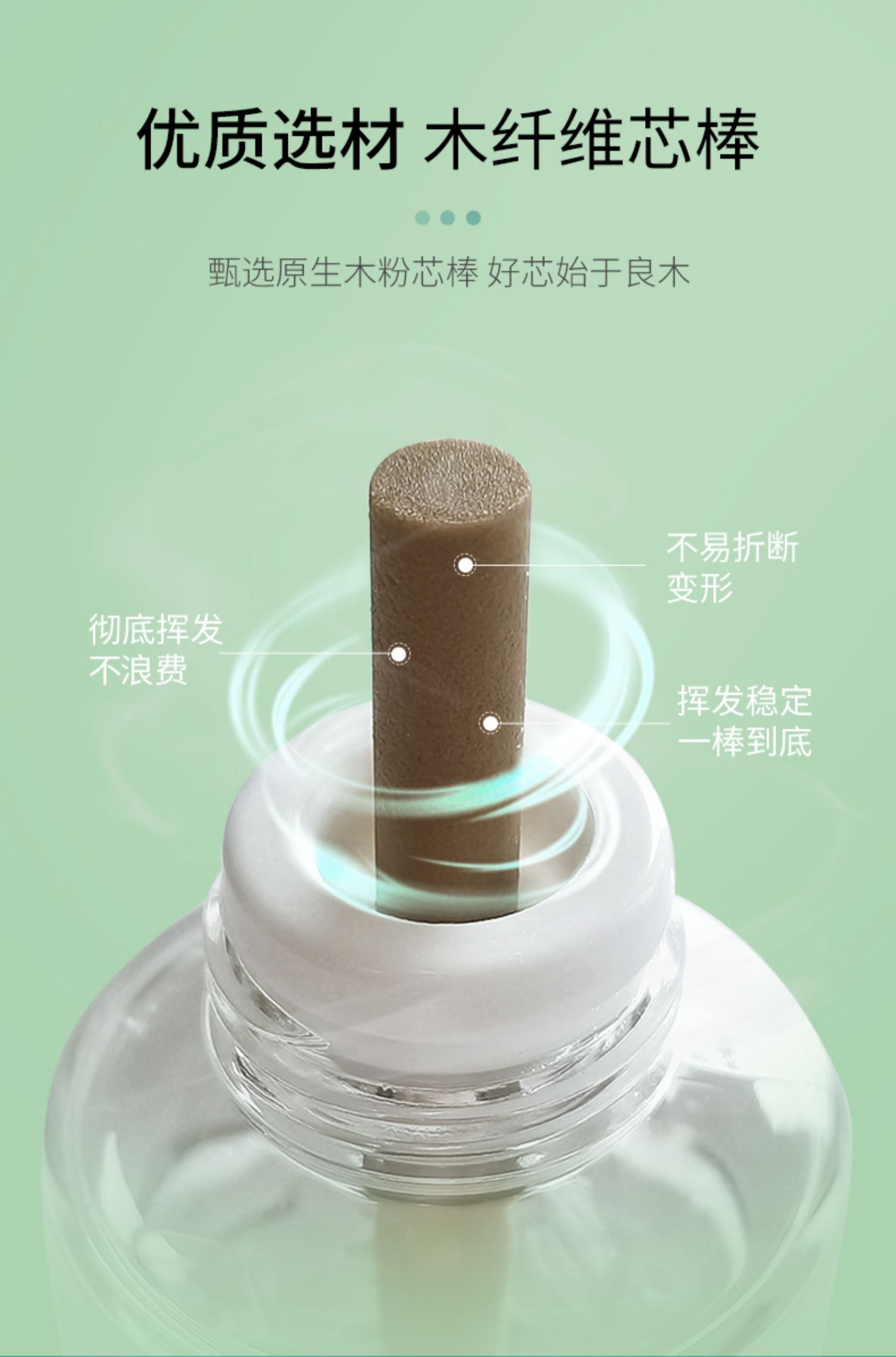 苏宁电热无味婴儿孕妇插电式蚊香液