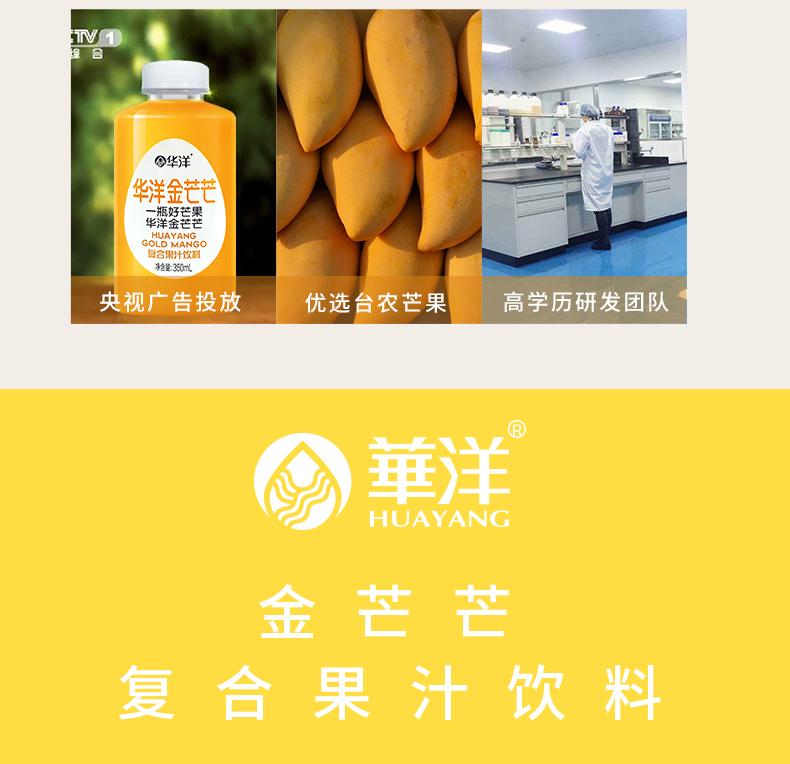 华洋 金芒芒 芒果汁复合果肉饮料 350ml*6瓶 图8