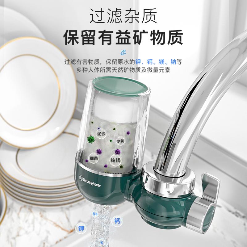 【西屋】家用水龙头过滤器净水器