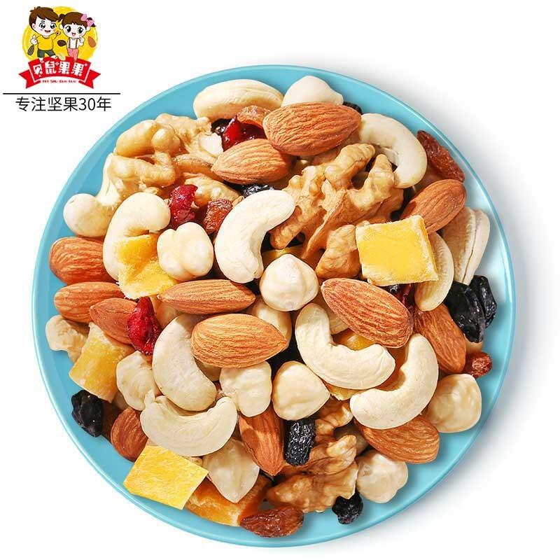 【贝鼠果果】每日坚果组合混合干果蜜饯