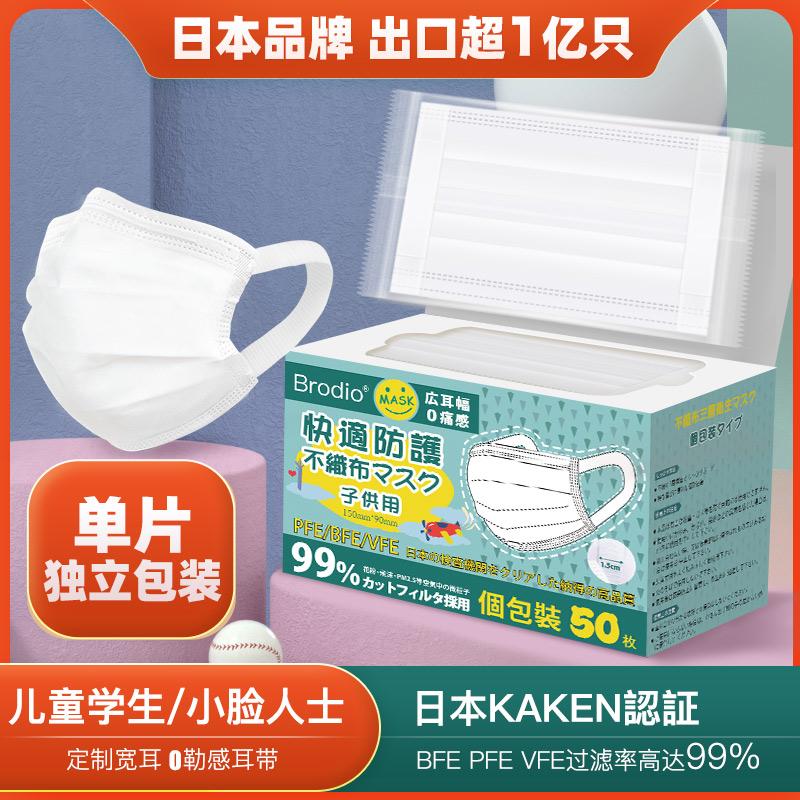 高标熔喷布+单片独立包装:50只 日本 Brodio 儿童一次性三层防护口罩