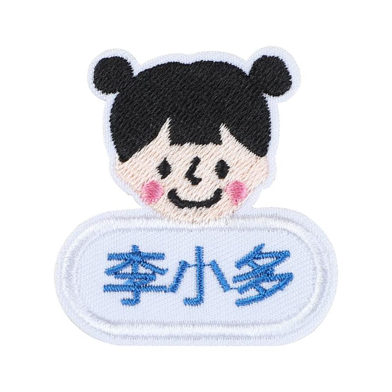 【8个装】幼儿园宝宝刺绣名字贴