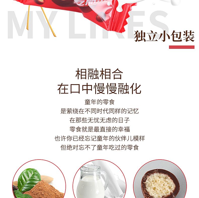 海嘉旺 桶装独立小包装麦丽素 儿童零食 图3