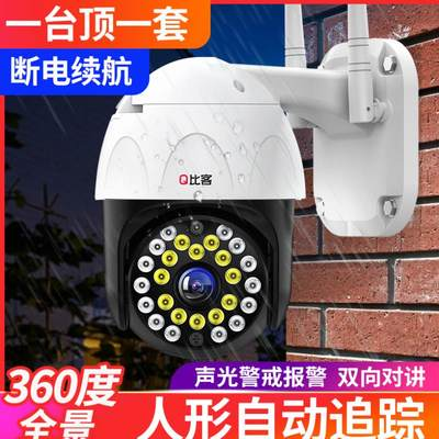 Camera home outdoor 360 degree panoramic high-definition night view without dead end mobile phone wireless 4G remote monitor