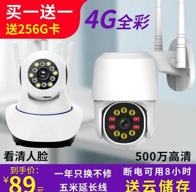 Wireless camera 360 degree panorama outdoor high-definition night mobile phone without network remote home monitor