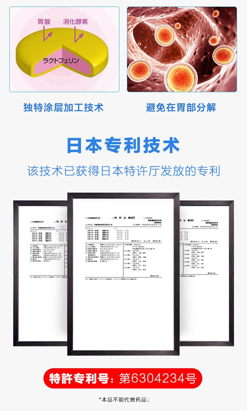 日本热销 狮王 乐菲灵乳铁蛋白 瘦肚腩 93粒*2瓶 图15