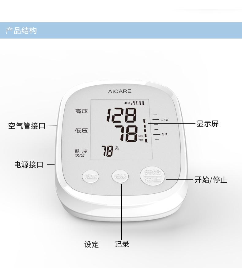 阿里健康大药房 掌护 智能语音电子血压计 图7