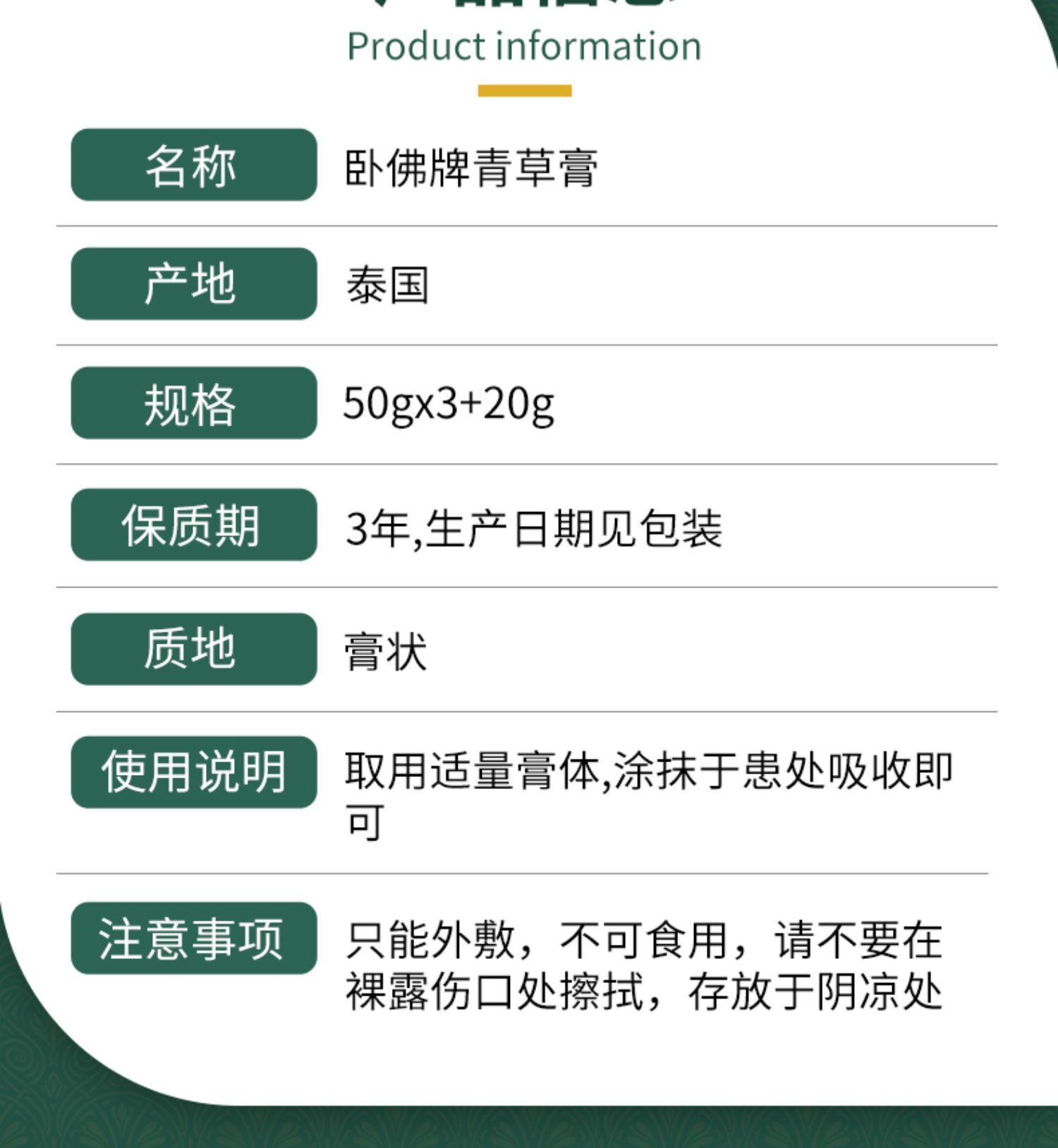 泰国卧佛青草药膏商品图片-3
