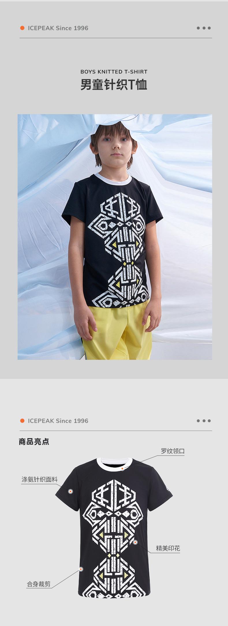 芬兰最大户外品牌之一 艾斯匹克 icepeak  男女/儿童 休闲印花速干T恤 图12
