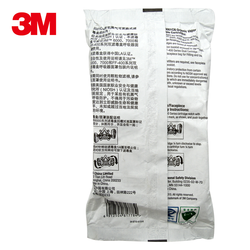 Genuine 3M 6001CN organic gas filter box 3M6001 filter box