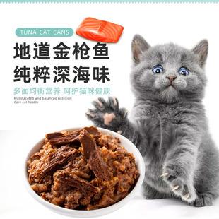 猫罐头375g大肉块猫咪零食湿粮