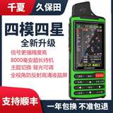 New Chinka Kubota handheld high-precision GPS acre measuring instrument land area measuring instrument measuring land and harvesting