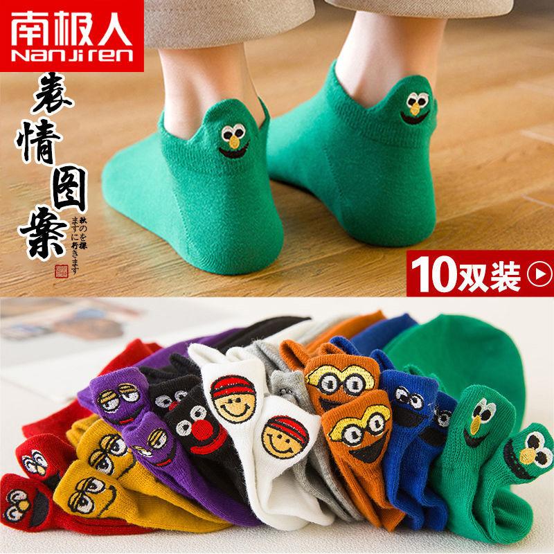 【南极人精梳棉】新疆棉薄款男女船袜10双