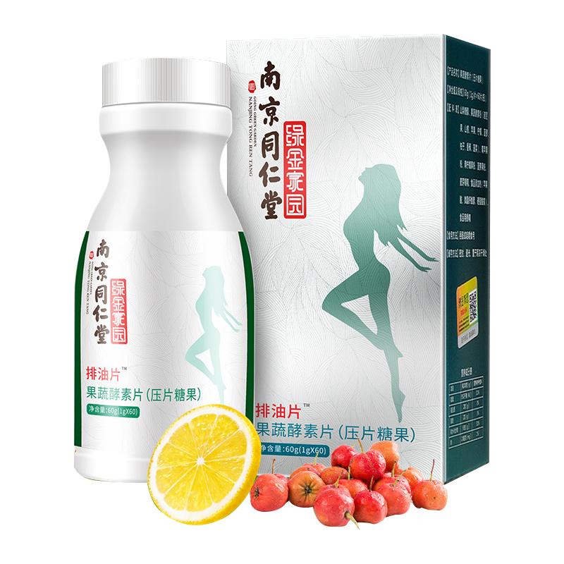 【南京同仁堂绿金家园】排脂艾灸大肚排油男女通用一盒装正品