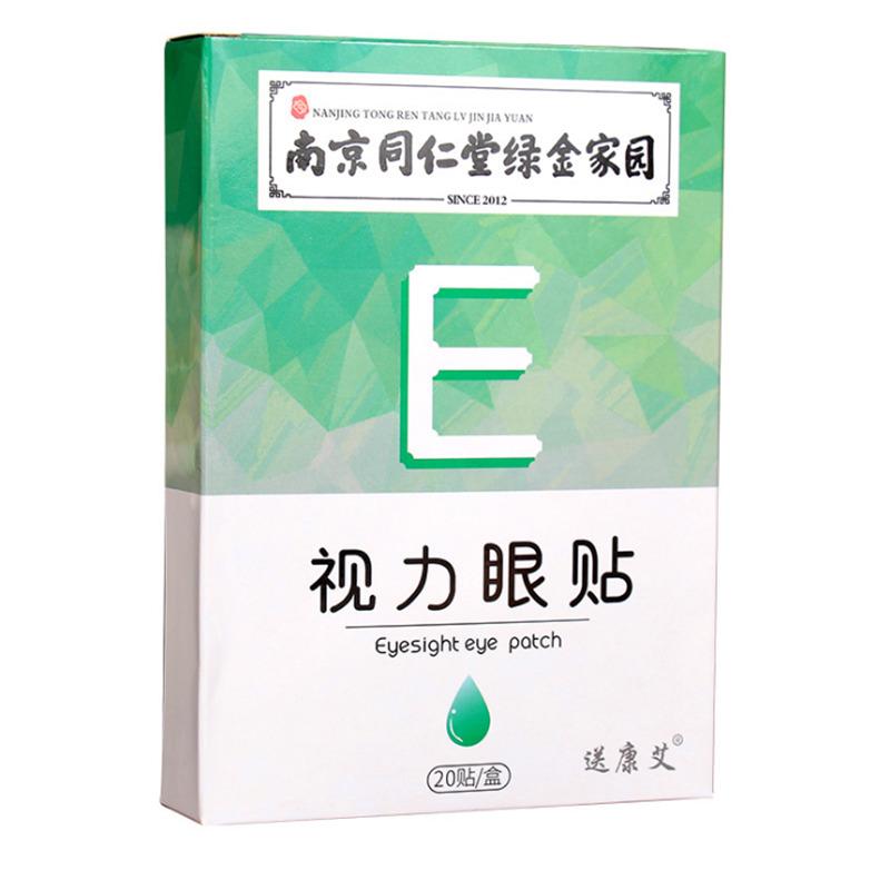 南京同仁堂绿金家园眼镜护目贴缓解疲劳保护视力近视艾草护眼贴