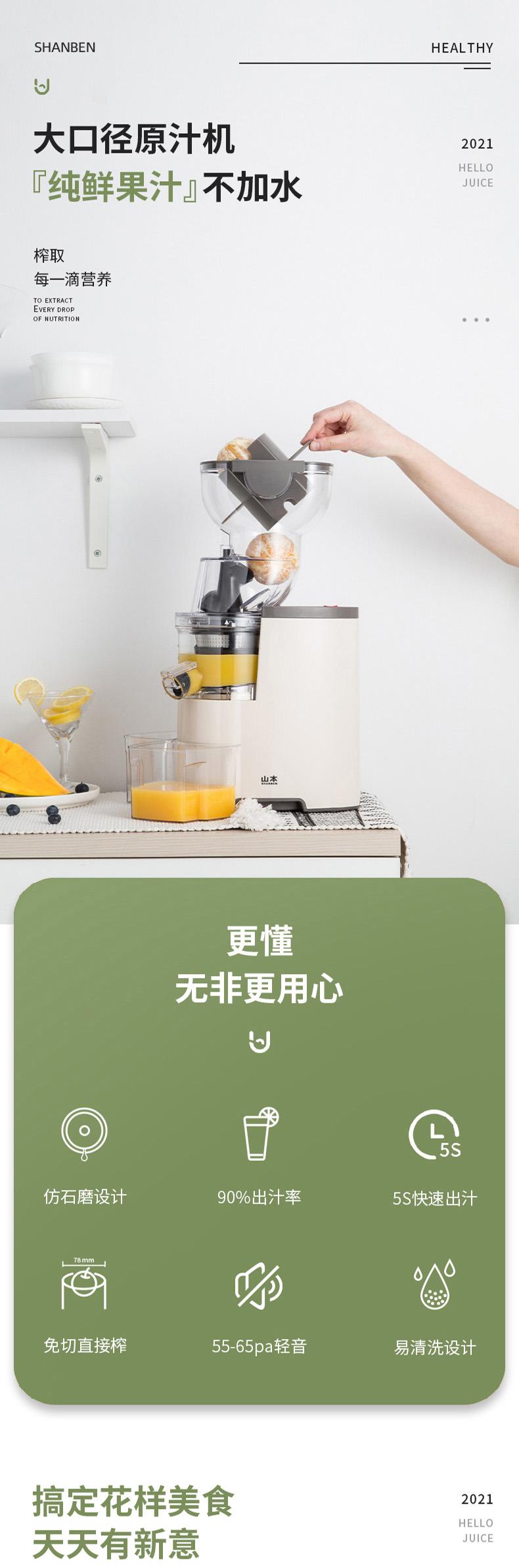 山本 全自动大口径原汁机 慢速榨汁机 90%出汁率 图1