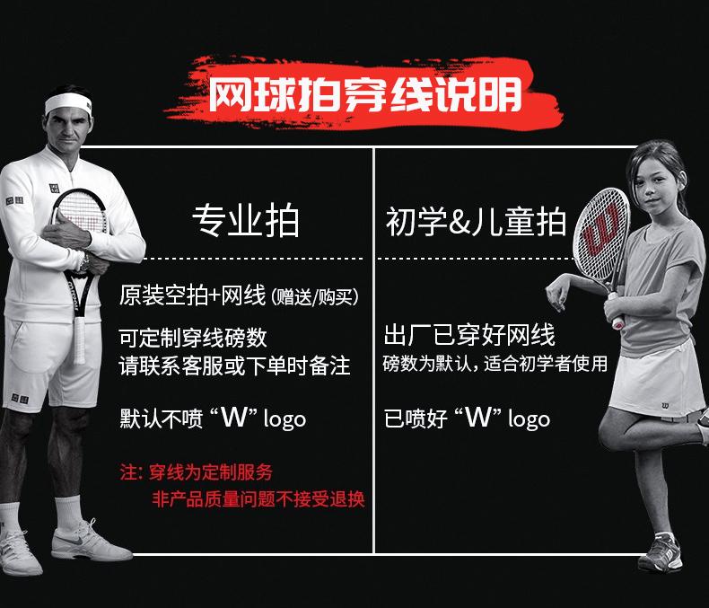 網球拍康友網悅Wilson威爾勝網球拍CLASH全場型網拍男女全碳素單人球拍球拍