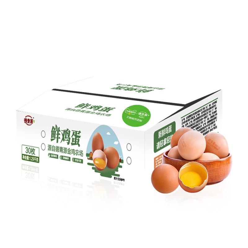 【雪梨推荐】德青源鲜牧场好食蛋谷物鲜土鸡蛋30枚优质无抗超定制