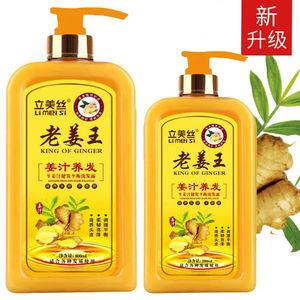 防脱洗发露洗头膏洗发乳去屑止痒控油生姜