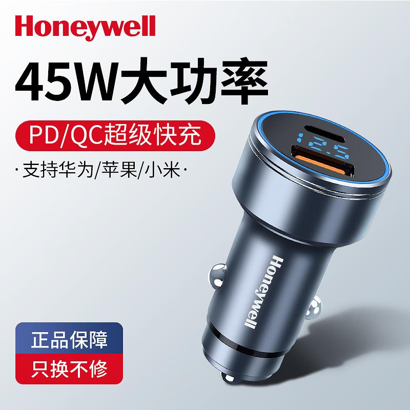 QC+PD 45W快充版:Honeywell 霍尼韦尔 HZDE2 车载充电器