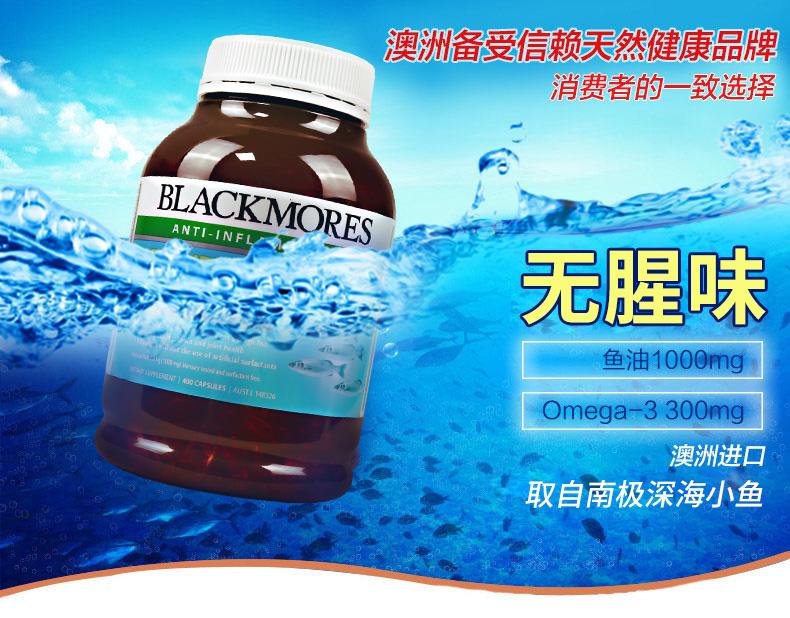 blackmores无腥味深海鱼油软胶囊400粒 澳佳宝欧米伽3澳洲保健品 产品中心 第1张