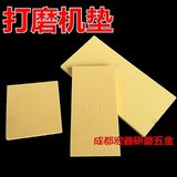 Mill sticky sponge light machine thickened mats durable yellow sand bottom plate self-made a rubber pad mill 10 mats