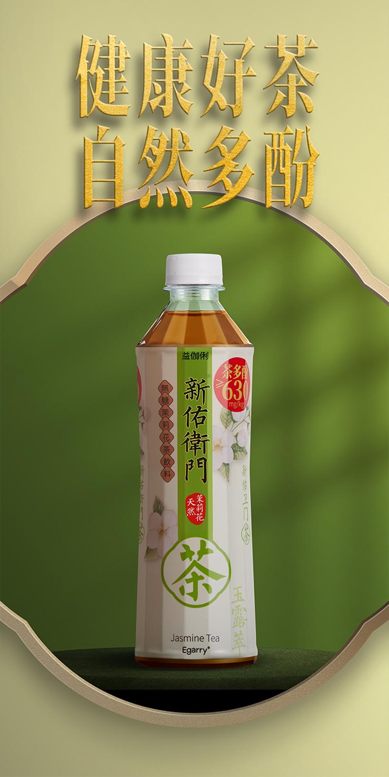 新佑卫门 0糖茉莉花茶 500ml*6瓶 茶多酚630mg/kg 图2