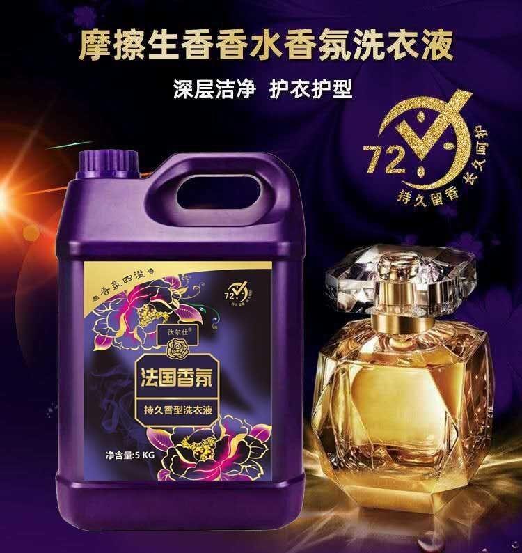 香水洗衣液香味持久留香深层洁净机洗手洗3