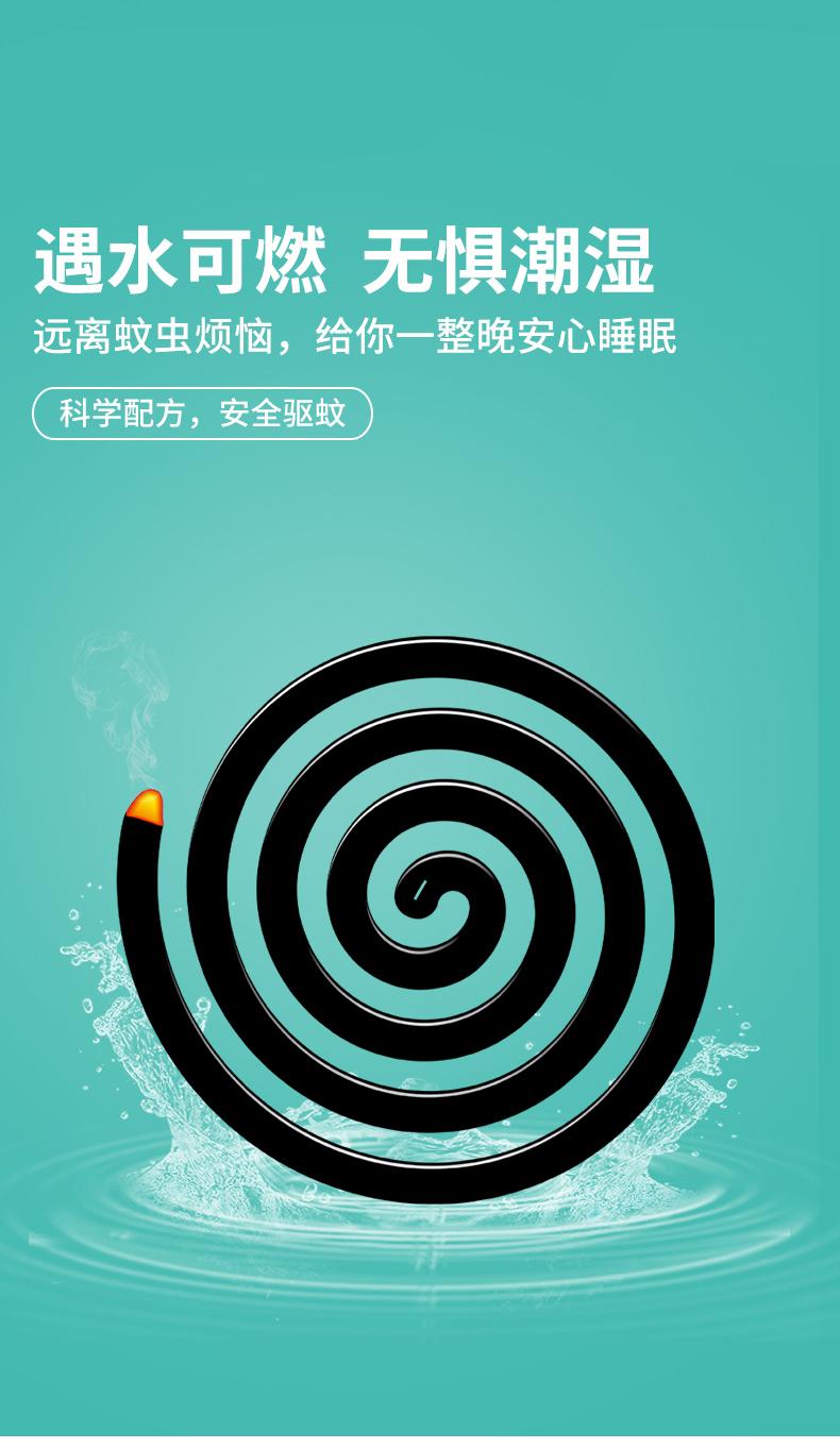 猫王 蚊香家用驱蚊40盘/盒 图7