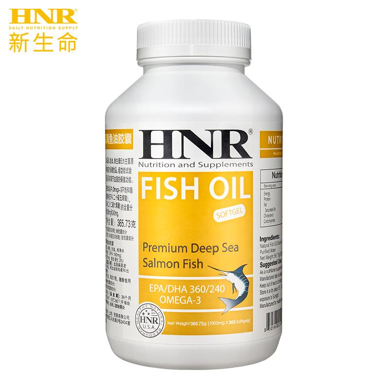新生命美国原装深海鱼油软胶囊营养品补品中老年正品送父母365粒