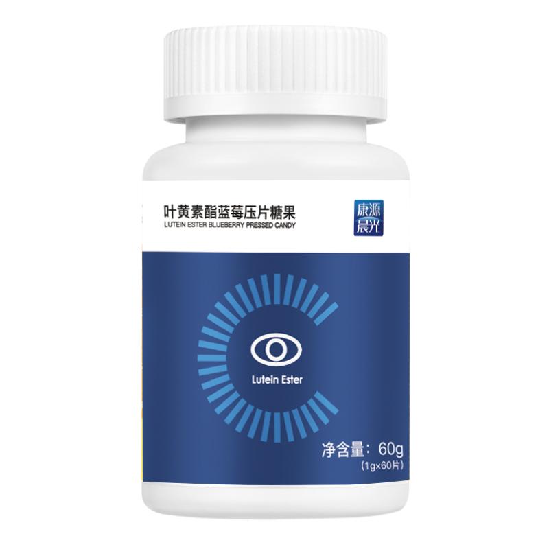 康源晨光叶黄素酯压片糖果美国专利儿童成人咀嚼片近视护眼保健品