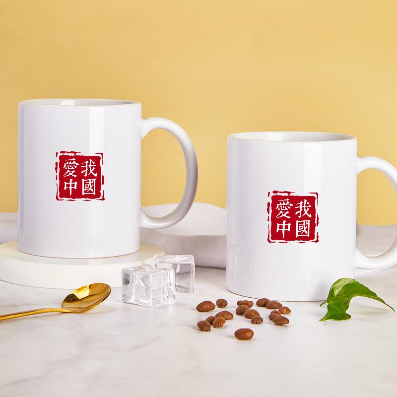 马克杯男生款杯子女生水杯陶瓷杯中国风创意茶杯国潮办公室咖啡杯
