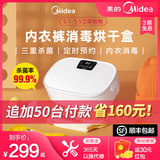 Midea underwear underwear sterilizer dryer 227 ultraviolet sterilization dormitory disinfection box small household
