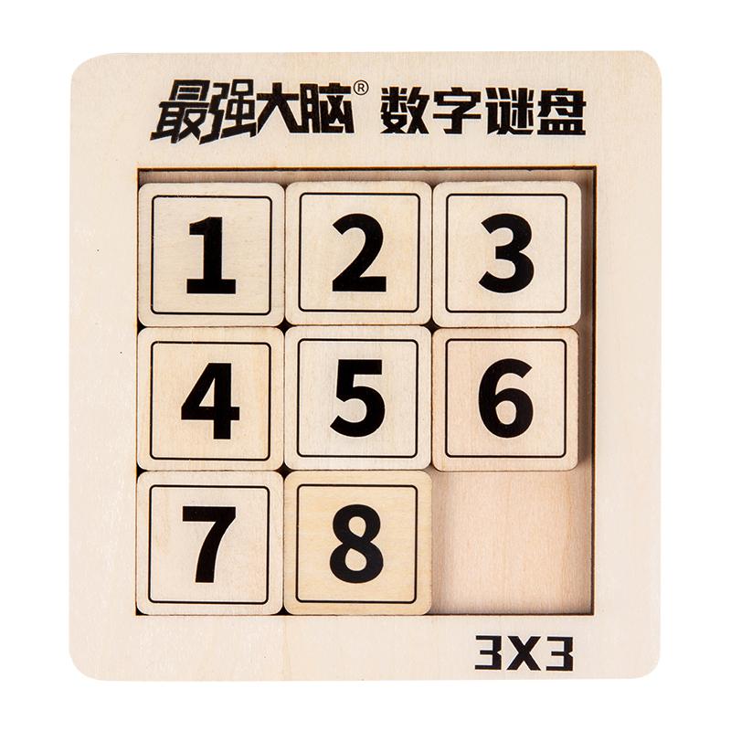 最强大脑磁性力数字华容道三国滑动拼图益智思维训练玩具数学儿童(最强大脑益智滑动数字拼图)