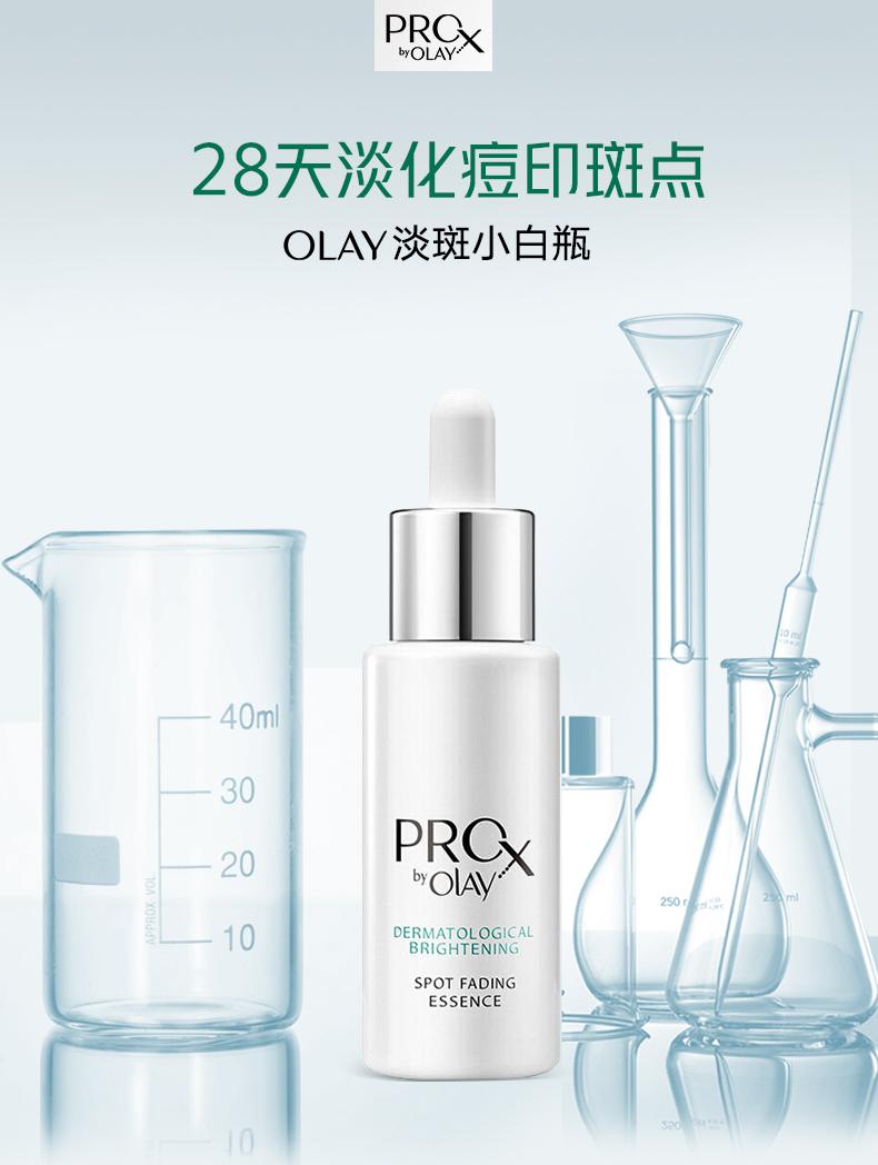 Olay 玉兰油 Pro-X 纯白方程式 美白袪斑精华 40ml 双重优惠折后¥153包邮包税