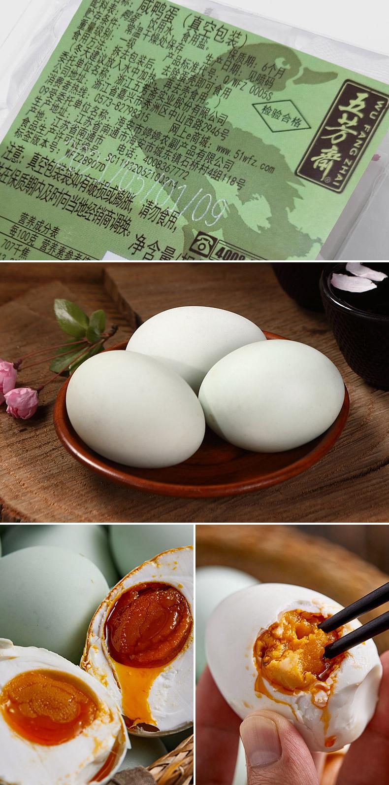 五芳斋 流油咸鸭蛋 20枚礼盒装 图6