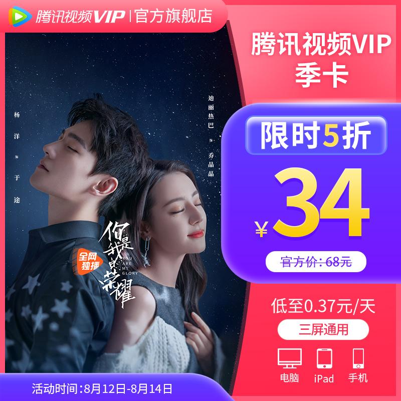 腾讯视频 VIP会员 3个月季卡 天猫优惠券折后¥34秒充(¥64-30)年卡¥128