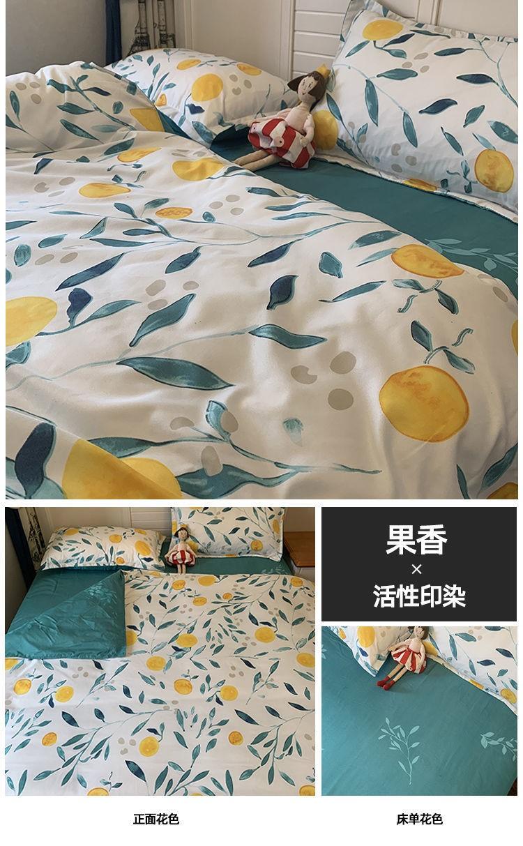 中國代購 中國批發-ibuy99 梦即田园小清新四件套单人学生宿舍床单被套三件套4双人床上用品