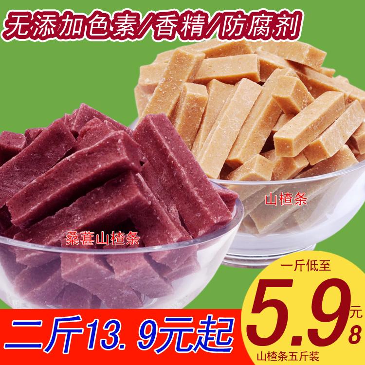 山楂条桑葚山楂条山楂木无果丹皮干零片球儿童添加宝宝纯零食2斤5
