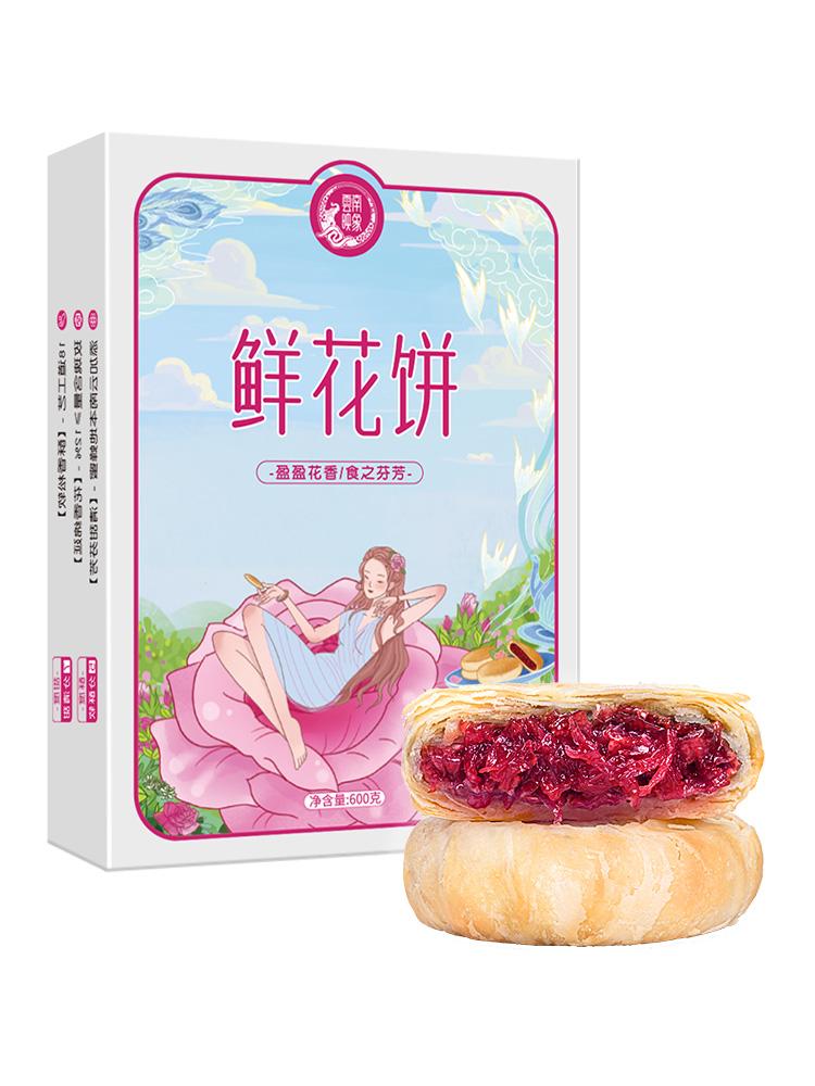 映象玫瑰鲜花饼枚云南特产旗舰店手工现烤玫瑰饼休闲零食小吃糕点