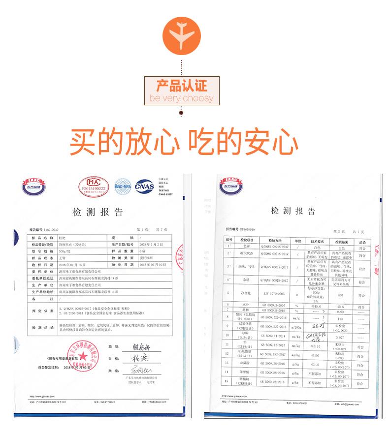中國代購|中國批發-ibuy99|1斤/2斤湖南糯米糍粑为了谁阿婆手艺手工红糖糍粑抖音纯糯米年糕