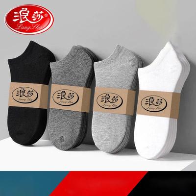 浪莎袜子男款短袜船袜男女通用纯棉防臭低帮袜春夏季薄款中筒袜子