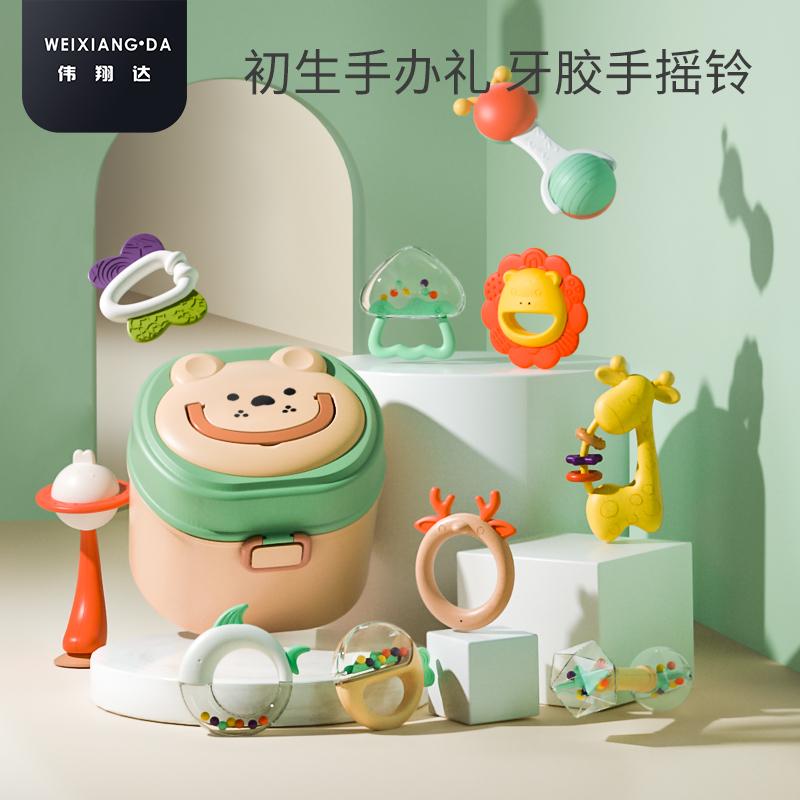 婴儿手摇铃新生儿玩具宝宝啃咬牙胶0-3-6个月1岁益智早教抓握礼盒