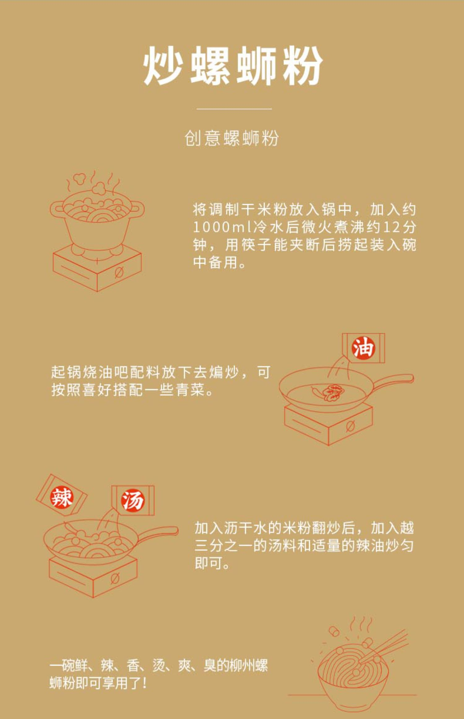 【螺小淘】广西柳州螺蛳粉330g