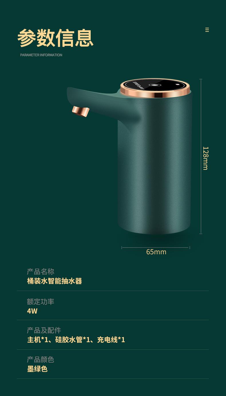 荣事达 桶装水抽水器 一键出水 图7