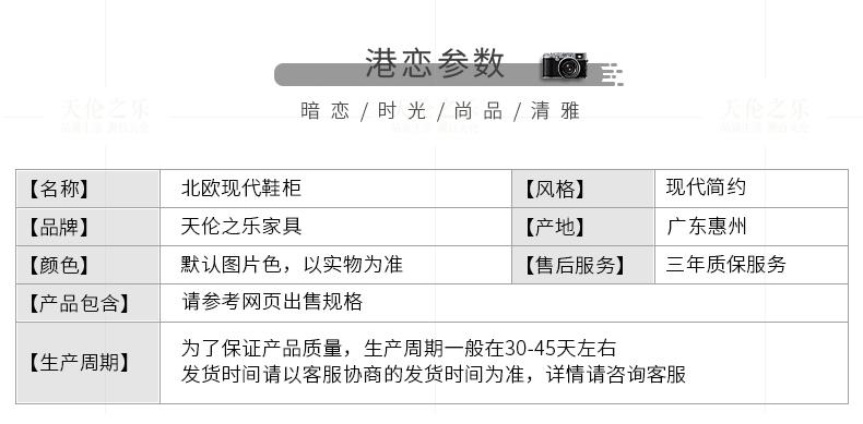 港恋鞋柜组合电脑端_22.jpg
