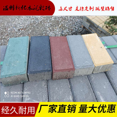 <Dutch brick> Water tile bread tile square brick blind stone brick cement brick sidewalk brick panel brick tile
