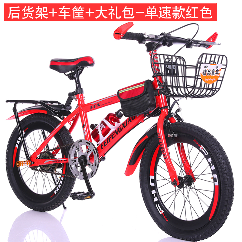 Single Speed} 20 Inch Red + Gift Bag + Car Basket + Rear Seat