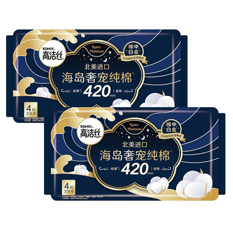 高洁丝海岛奢宠纯棉卫生巾420组合8片